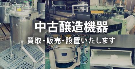 中古醸造機器