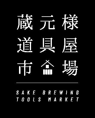蔵元様道具屋市場